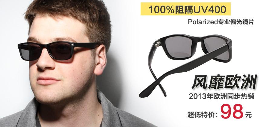 100%阻隔UV400,Polarized专业偏光太阳镜